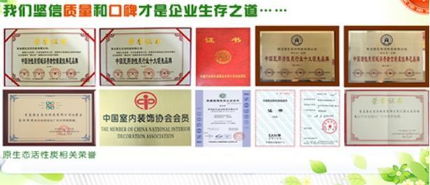 活性炭原生态证书