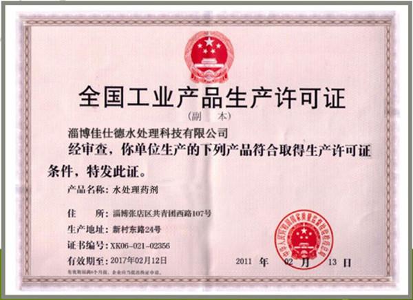 佳仕德锅炉阻垢剂生产许可证书