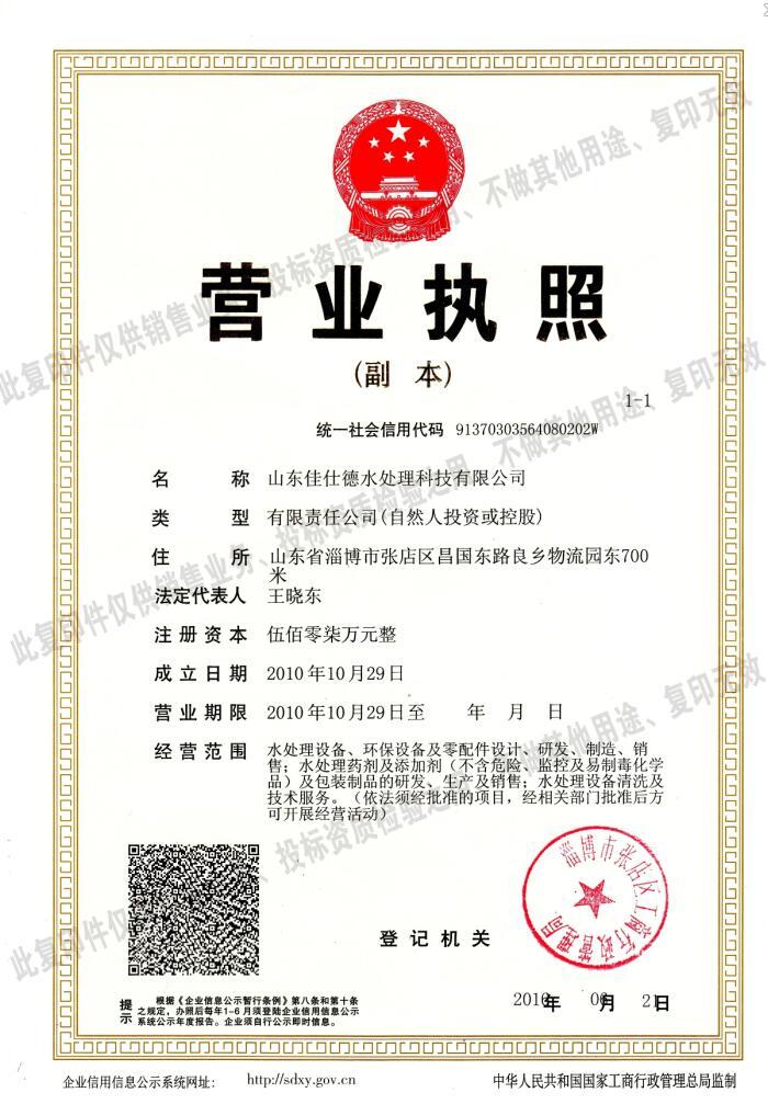山东佳仕德水处理科技有限公司最新营业执照