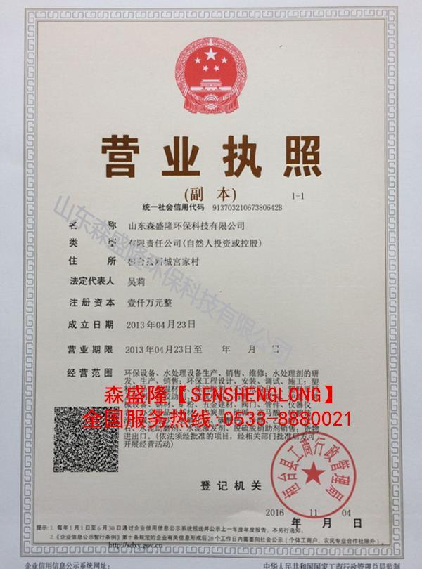 贵州森盛隆反渗透阻垢剂厂家证书