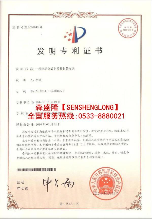 森盛隆缓蚀阻垢剂专利技术证书