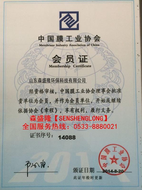 反渗透阻垢剂厂家森盛隆膜工业协会会长单位证书