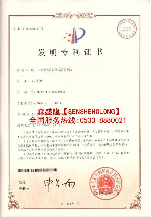 淄博森盛隆反渗透阻垢剂专利证书