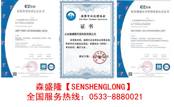 反渗透膜阻垢剂厂家森盛隆专利配方
