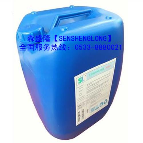 反渗透阻垢剂8倍浓缩液森盛隆品牌中美技术
