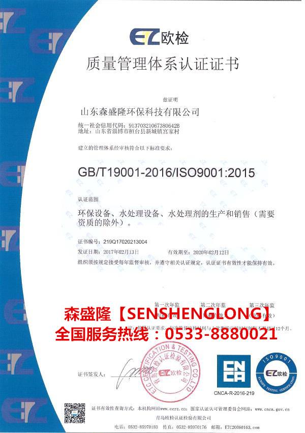 博山阻垢剂生产厂家森盛隆免费水质检测