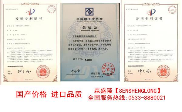 山东膜阻垢剂批发、淄博膜阻垢剂SS815厂家