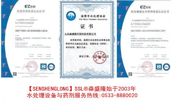 山东森盛隆环保科技有限公司证书